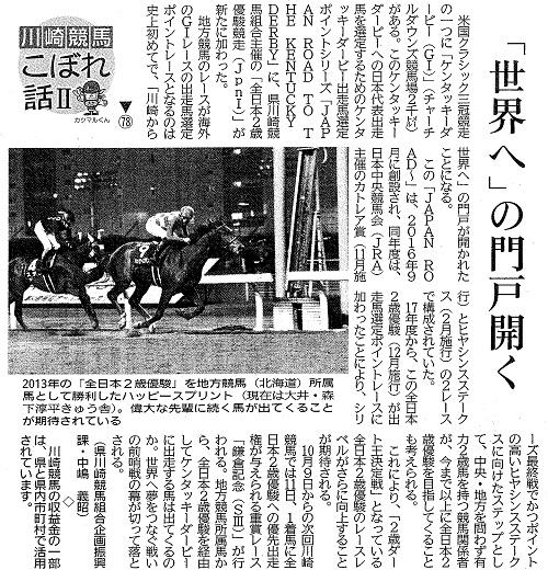 神奈川新聞川崎版 川崎競馬こぼれ話Ⅱ 第78話