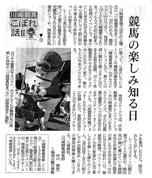 神奈川新聞川崎版 川崎競馬こぼれ話Ⅱ 第79話