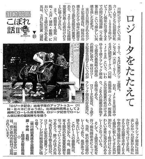 神奈川新聞川崎版 川崎競馬こぼれ話Ⅱ 第81話