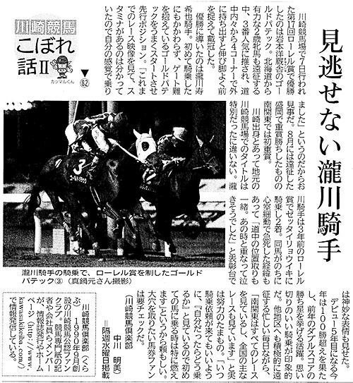 神奈川新聞川崎版 川崎競馬こぼれ話Ⅱ 第82話