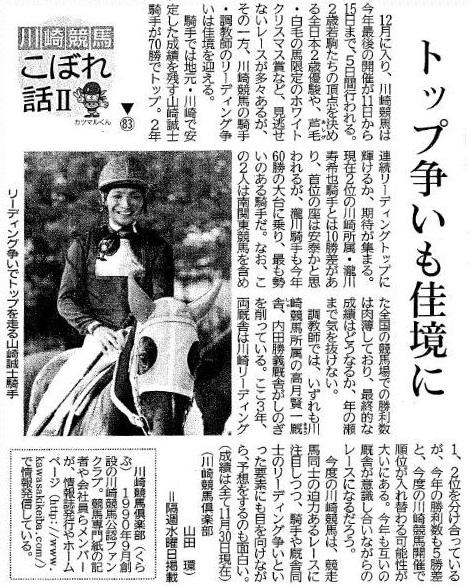神奈川新聞川崎版 川崎競馬こぼれ話Ⅱ 第83話