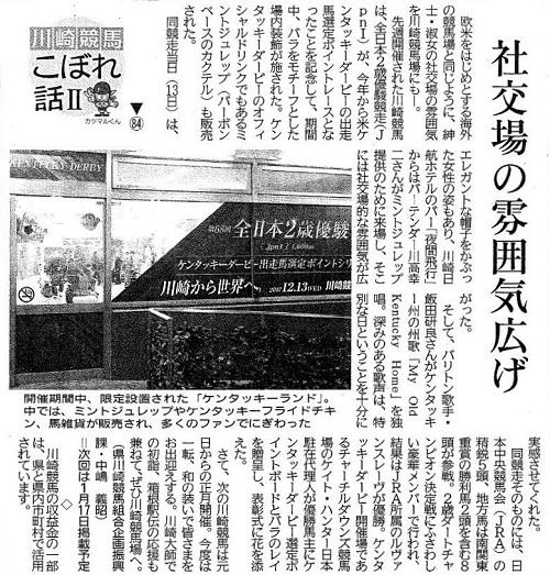 神奈川新聞川崎版 川崎競馬こぼれ話Ⅱ 第84話