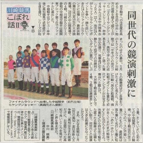 神奈川新聞川崎版 川崎競馬こぼれ話Ⅱ 第85話