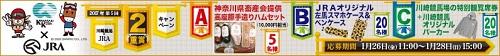 川崎競馬×JRA 2重賞キャンペーンの実施について