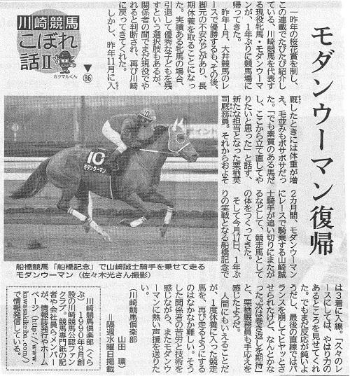 神奈川新聞川崎版 川崎競馬こぼれ話Ⅱ 第86話