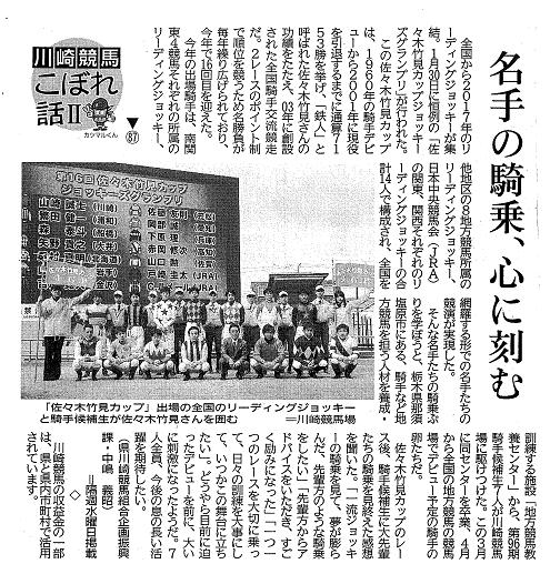 神奈川新聞川崎版 川崎競馬こぼれ話Ⅱ 第87話