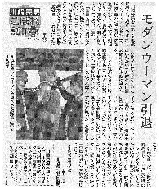 神奈川新聞川崎版 川崎競馬こぼれ話Ⅱ 第88話