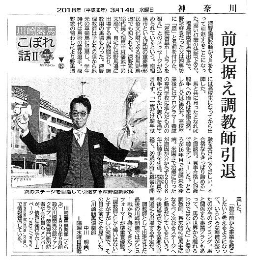 神奈川新聞川崎版 川崎競馬こぼれ話Ⅱ 第89話
