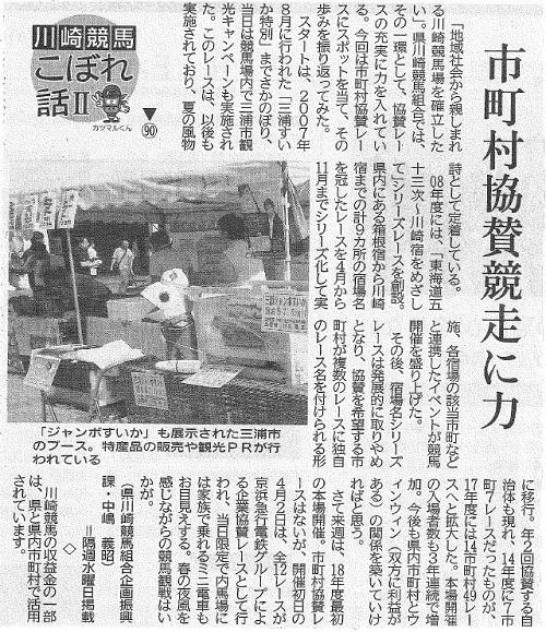 神奈川新聞川崎版 川崎競馬こぼれ話Ⅱ 第90話