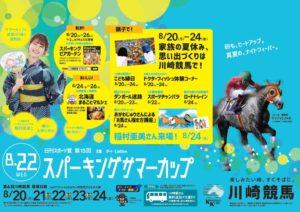 川崎競馬30年度第6回B3ポスター