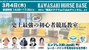 KAWASAKI HORSE BASE 3月4日 サムネイル