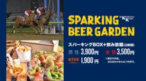 SPARKING-BEER-GARDEN