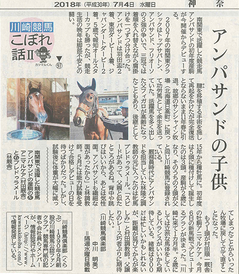 神奈川新聞川崎版 川崎競馬こぼれ話Ⅱ 第97話