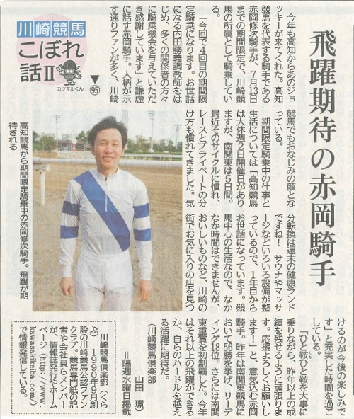 神奈川新聞川崎版 川崎競馬こぼれ話Ⅱ 第95話