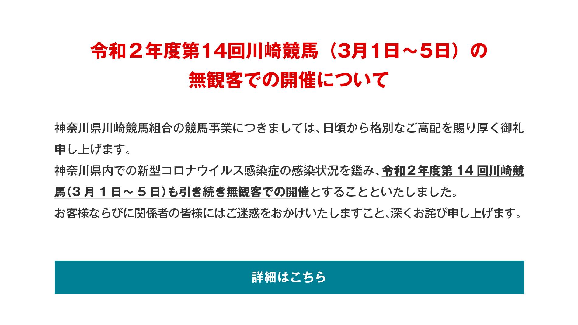 令和2年度第14回川崎競馬(3月1日~5日)の無観客での開催について
