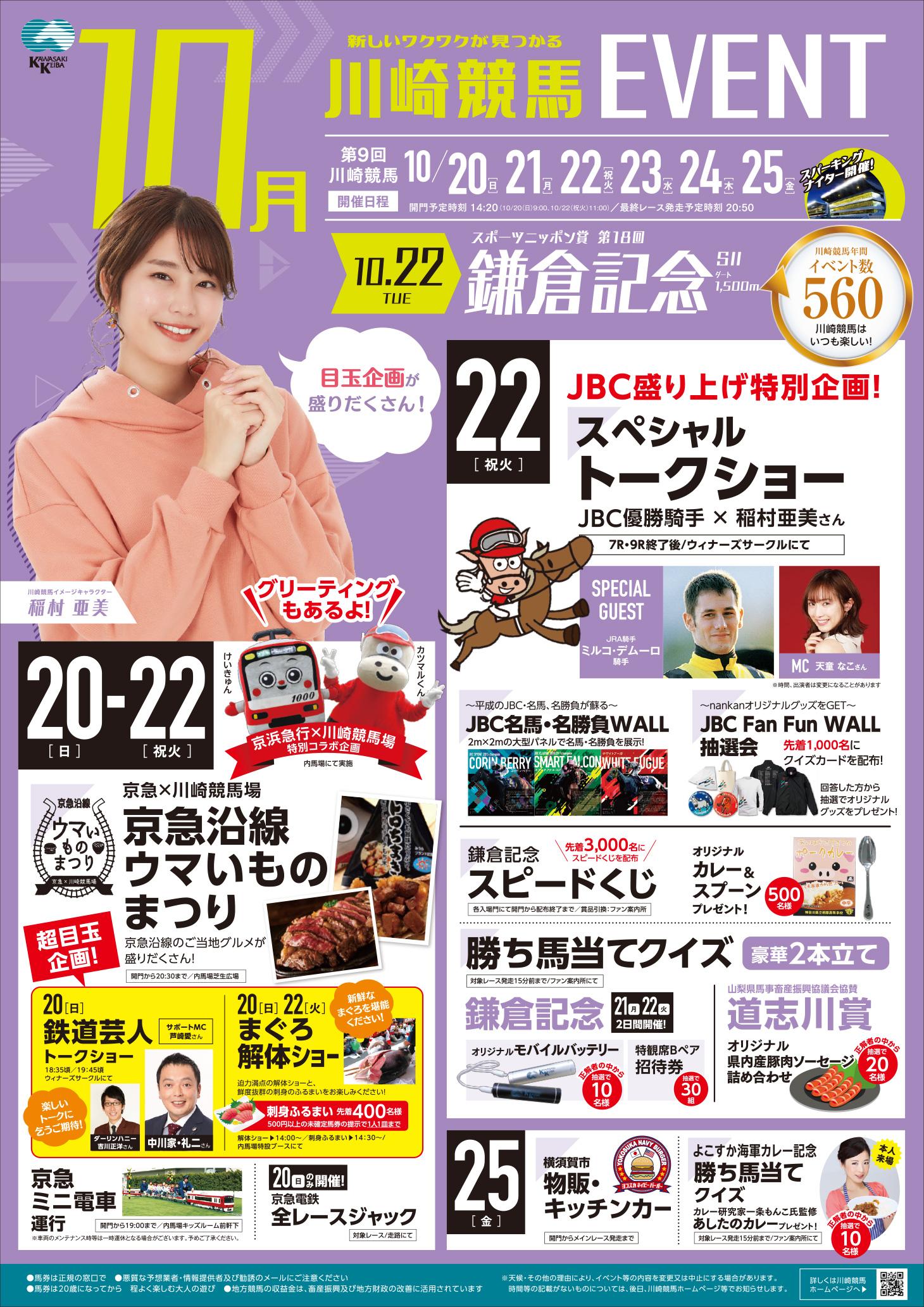 1908鎌倉記念_川崎競馬イベントB2ポスター通常