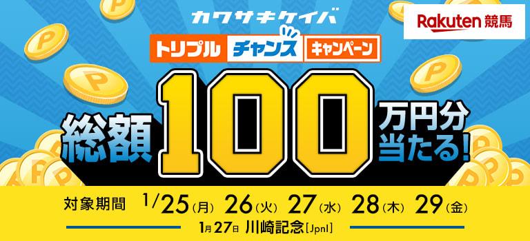 【楽天競馬キャンペーン】総額100万円分が当たる!川崎競馬トリプルチャンスキャンペーンを開催!エントリー期間は1月29日(金)まで!