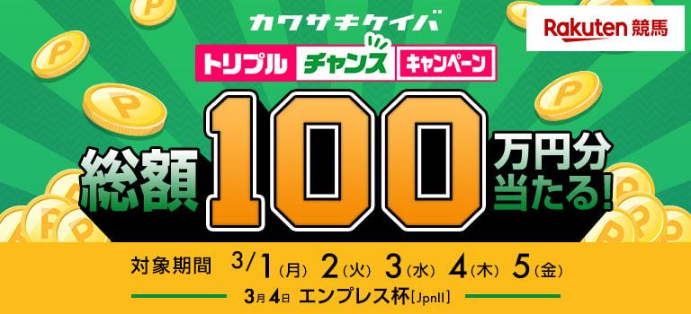 【楽天競馬キャンペーン】総額100万円分が当たる!川崎競馬トリプルチャンスキャンペーンを開催!エントリー期間は3月5日(金)まで!