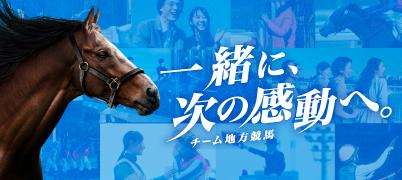 地方競馬の魅力をたっぷりお伝えしているNARの特設サイト! ぜひご覧ください!!