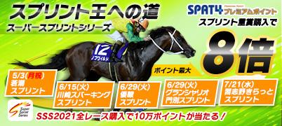 スプリント王への道キャンペーン【特典1】スプリント重賞購入でポイント最大8倍!