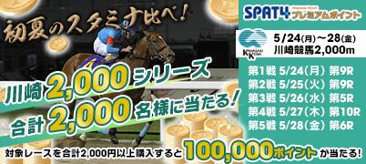 【特典】5/24~5/28 川崎競馬場で行われる2,000mのレースを合計2,000円以上購入された会員様の中から、 抽選で2,000名様に100,000ポイントが当たる!