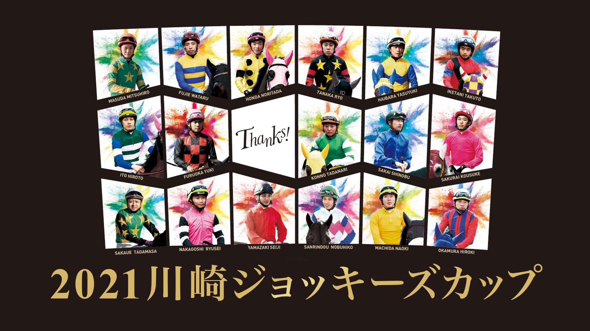 2021川崎ジョッキーズカップシリーズ