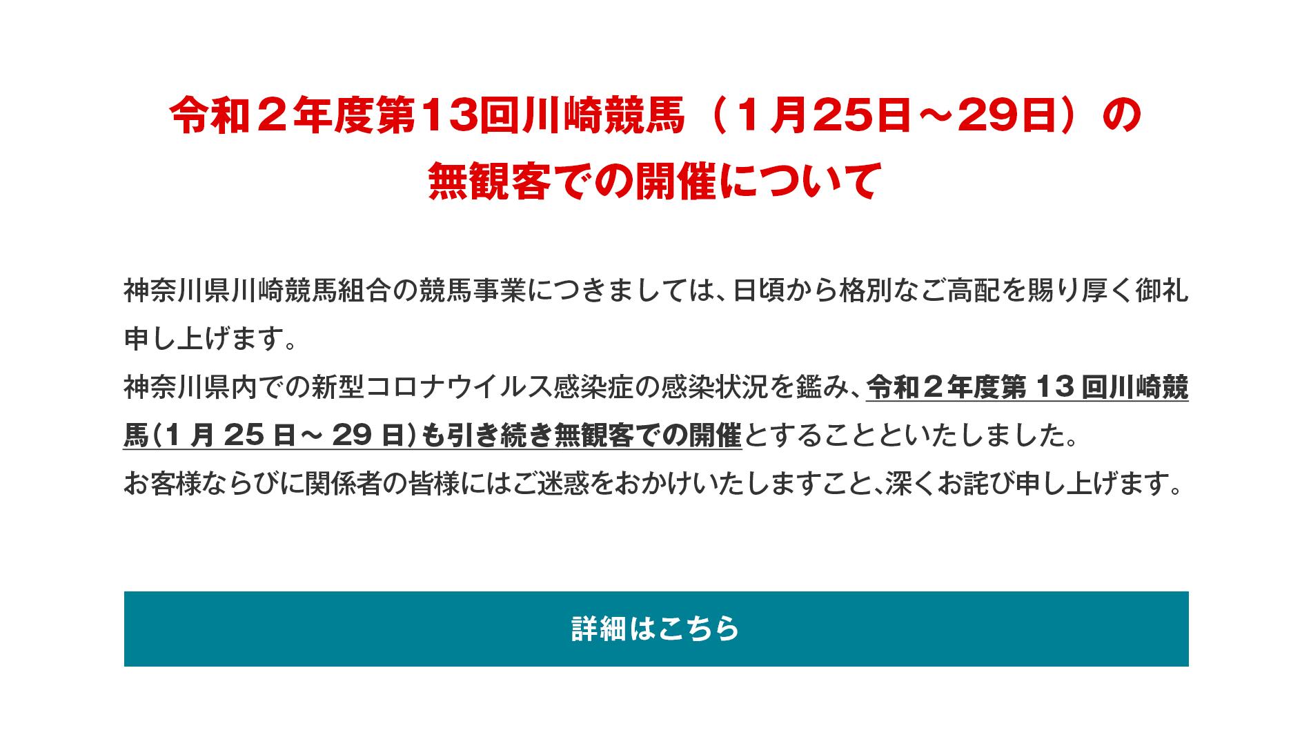 令和2年度第13回川崎競馬(1月25日~29日)の無観客での開催について
