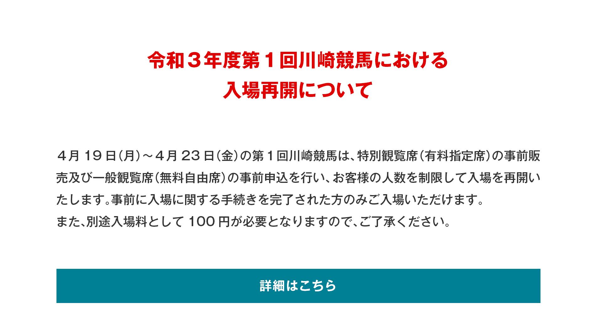 令和3年度第1回川崎競馬における入場再開について