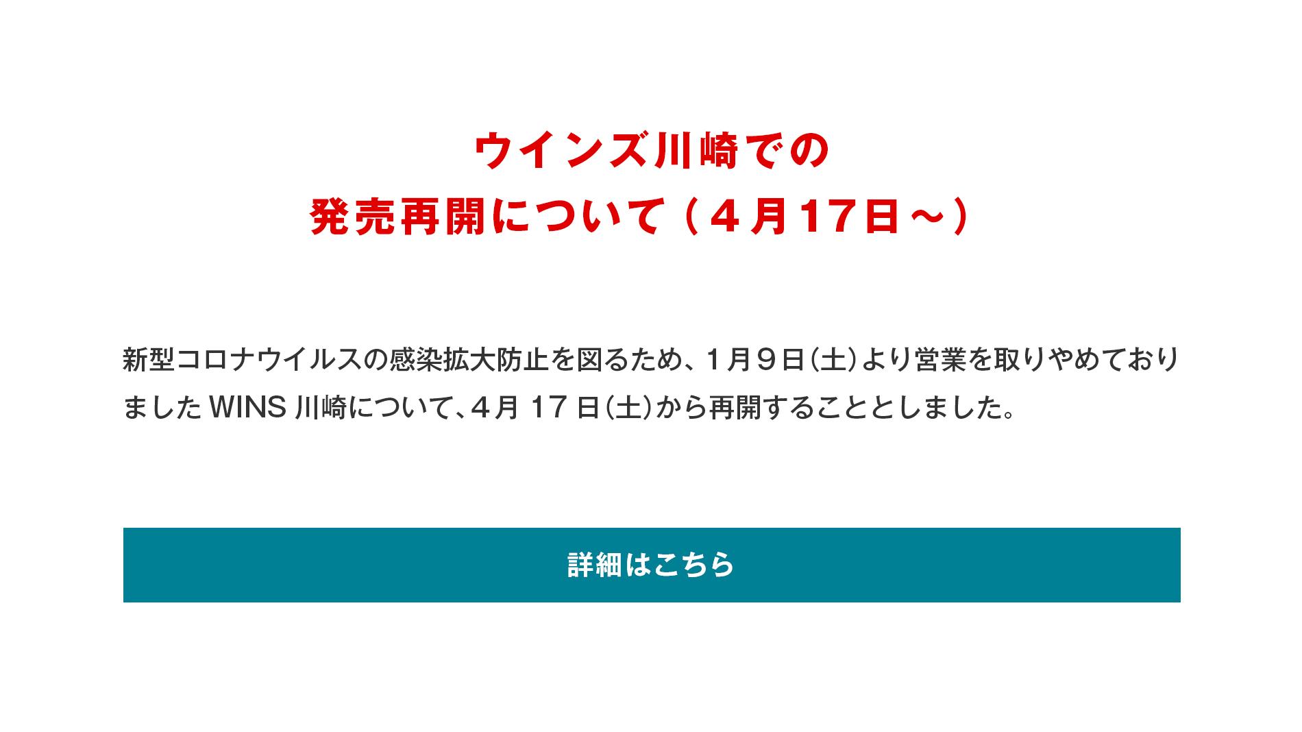 ウインズ川崎での発売再開について