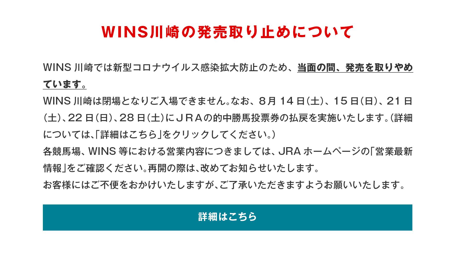 WINS川崎の発売取り止めについて