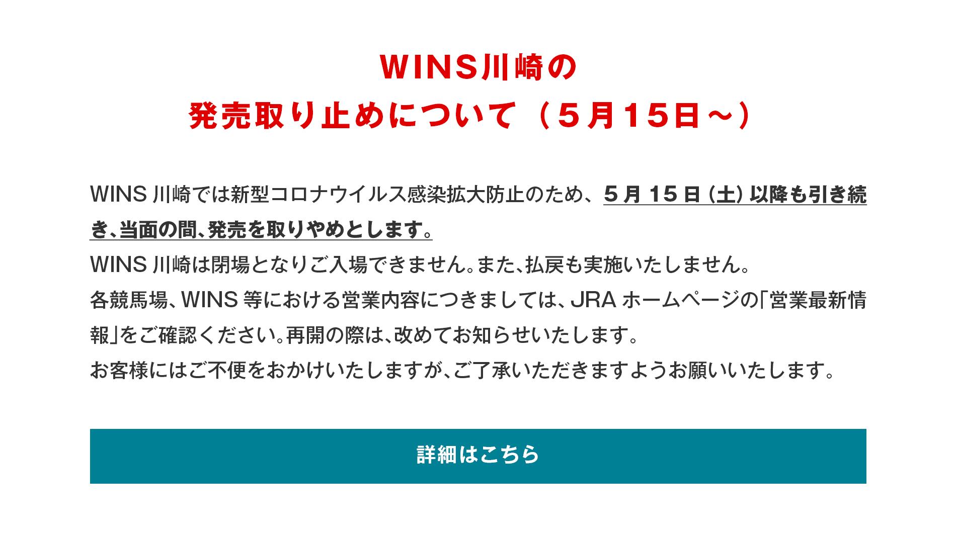 WINS川崎の発売取り止めについて(5月15日~)