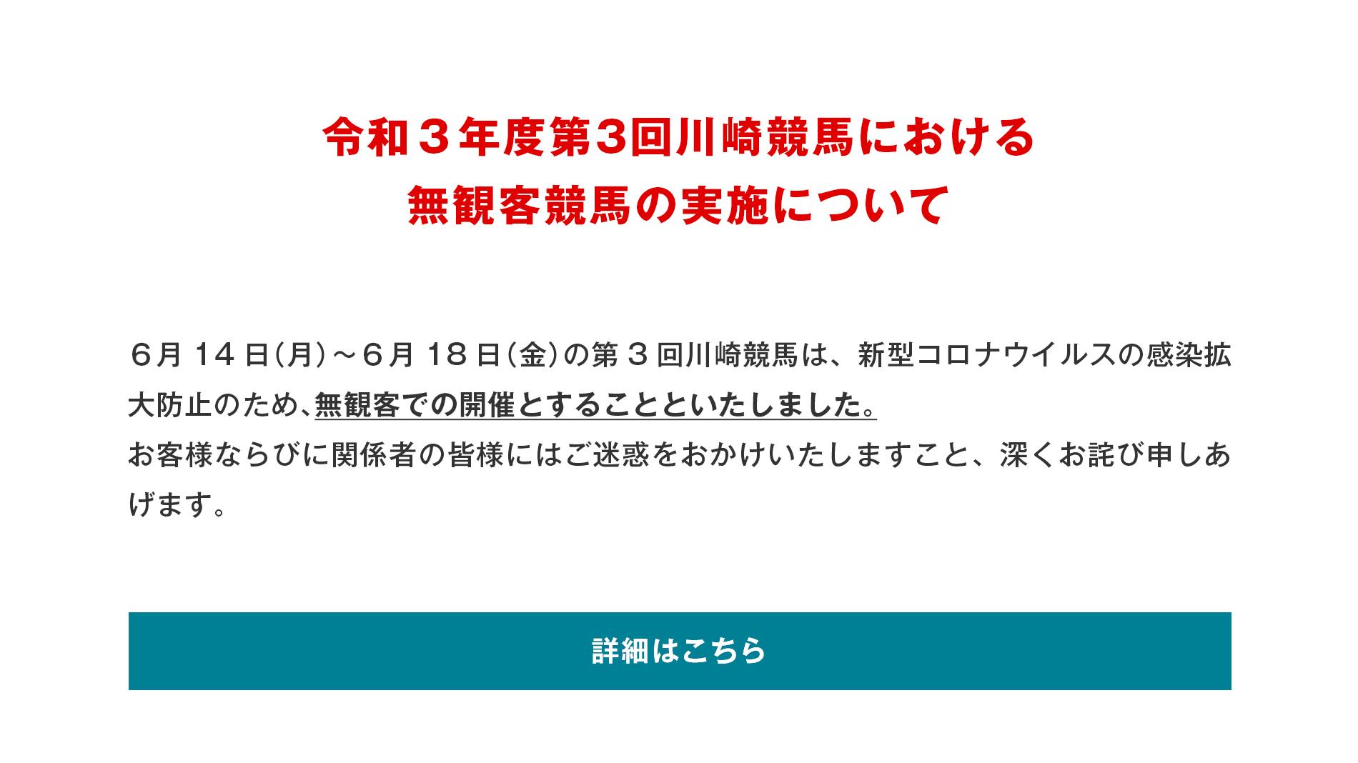令和3年度第3回川崎競馬における無観客競馬の実施について
