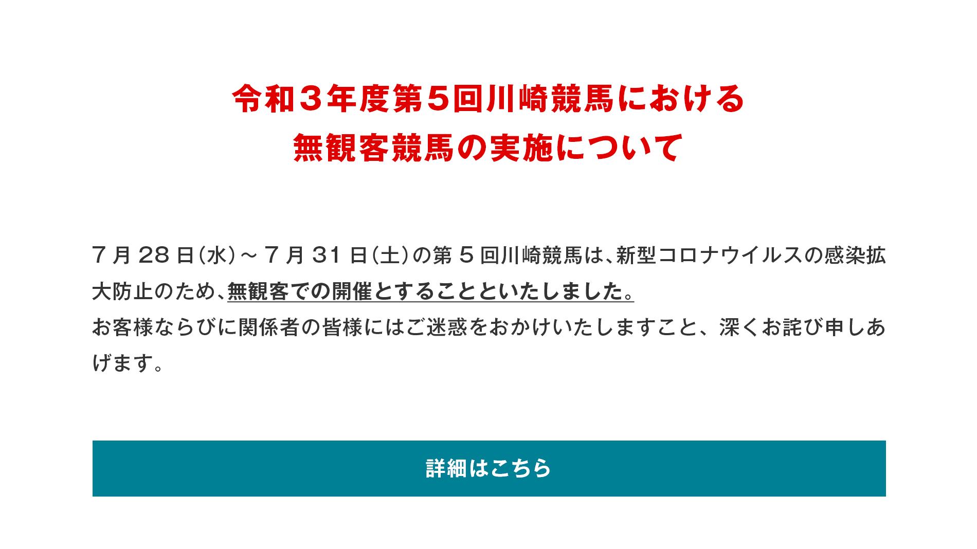 令和3年度第5回川崎競馬における無観客競馬の実施について