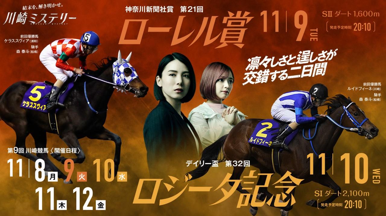 第9回開催川崎競馬 ロジータ記念