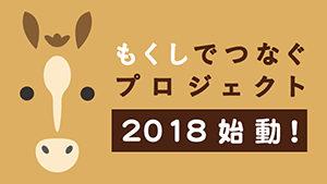 mokusshi01